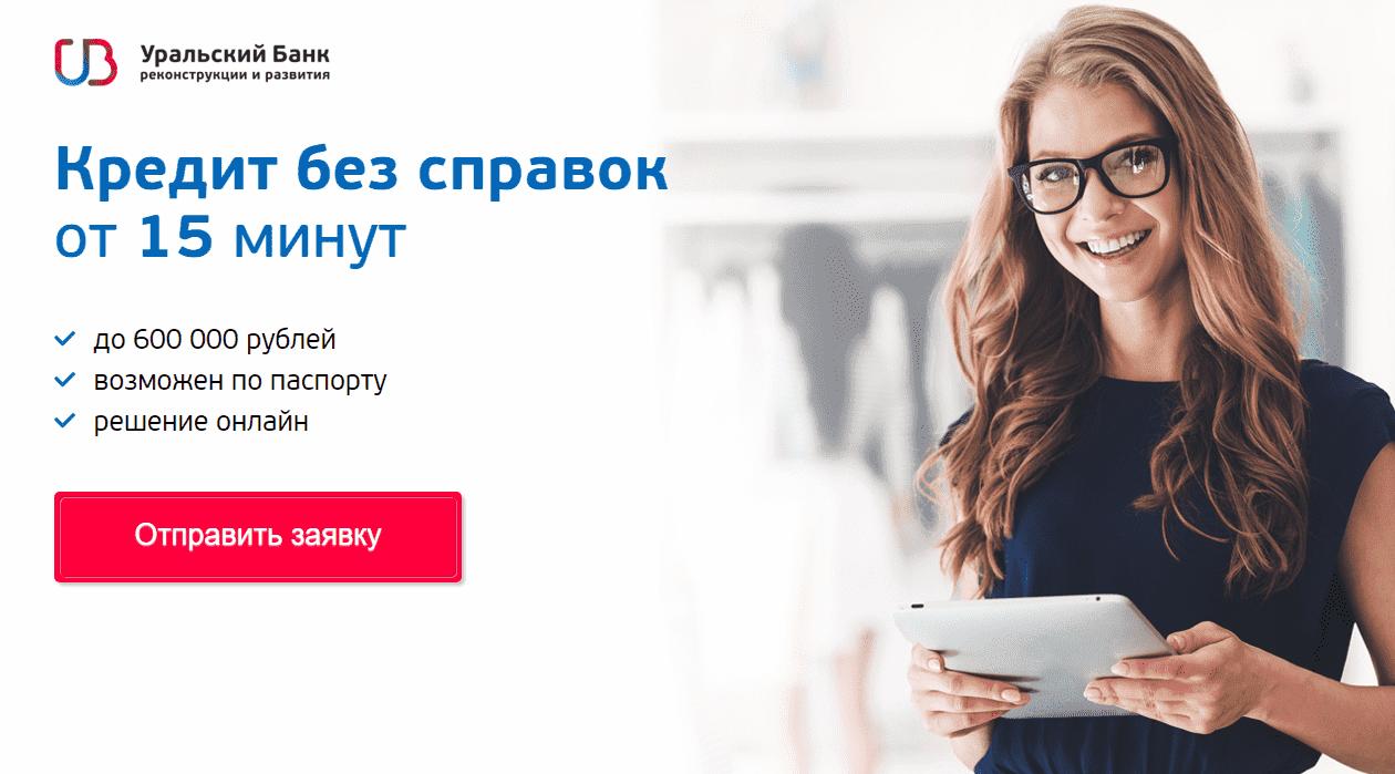 Уральский банк реконструкции и развития потребительский кредит