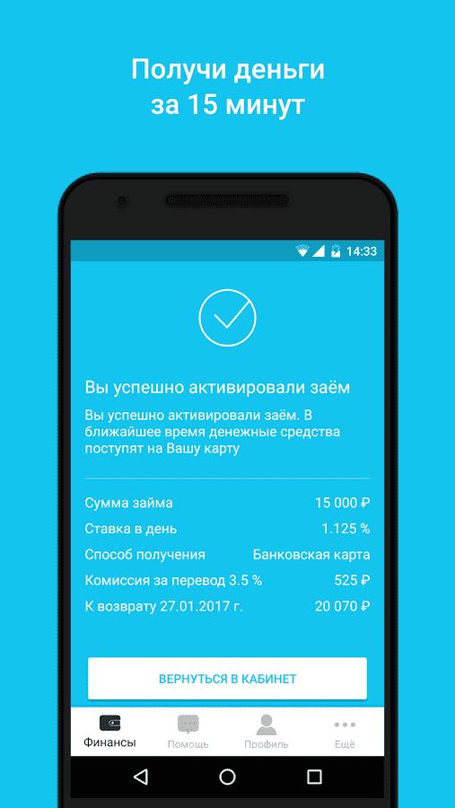 Оплатить кредит в опт банк онлайн