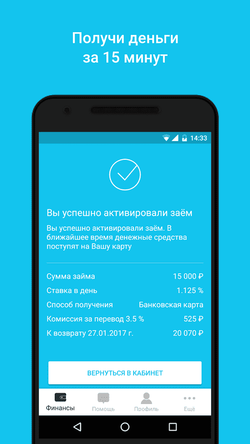 займ на карту по россии заявка