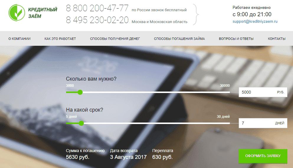 тинькофф cardtocard оплатить кредит