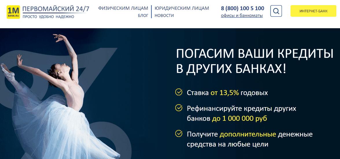взять кредит 1 000 000 рублей почта банк кредит активный