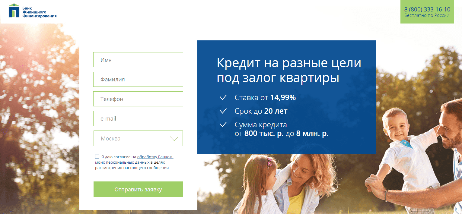 кредит онлайн сетелем банк жилищного финансирования официальный сайт