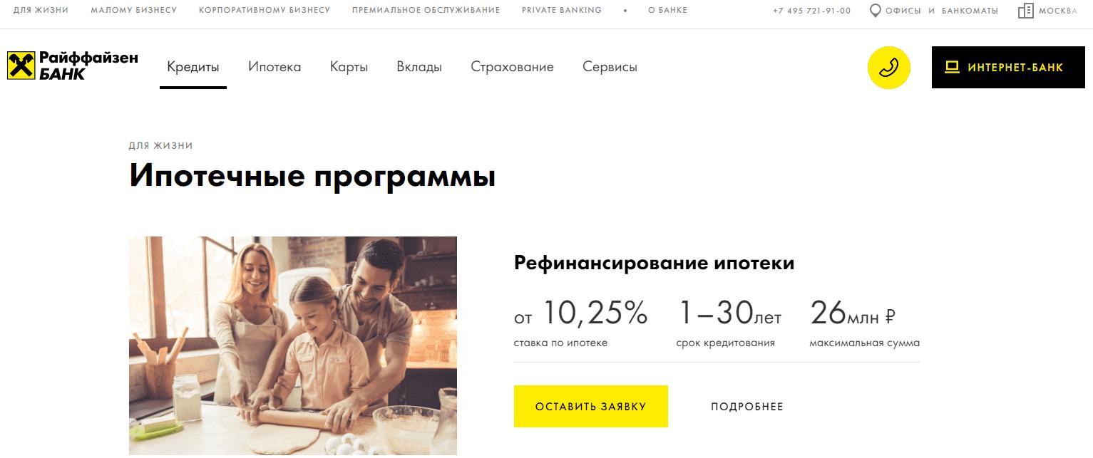 сайт банка миг кредит