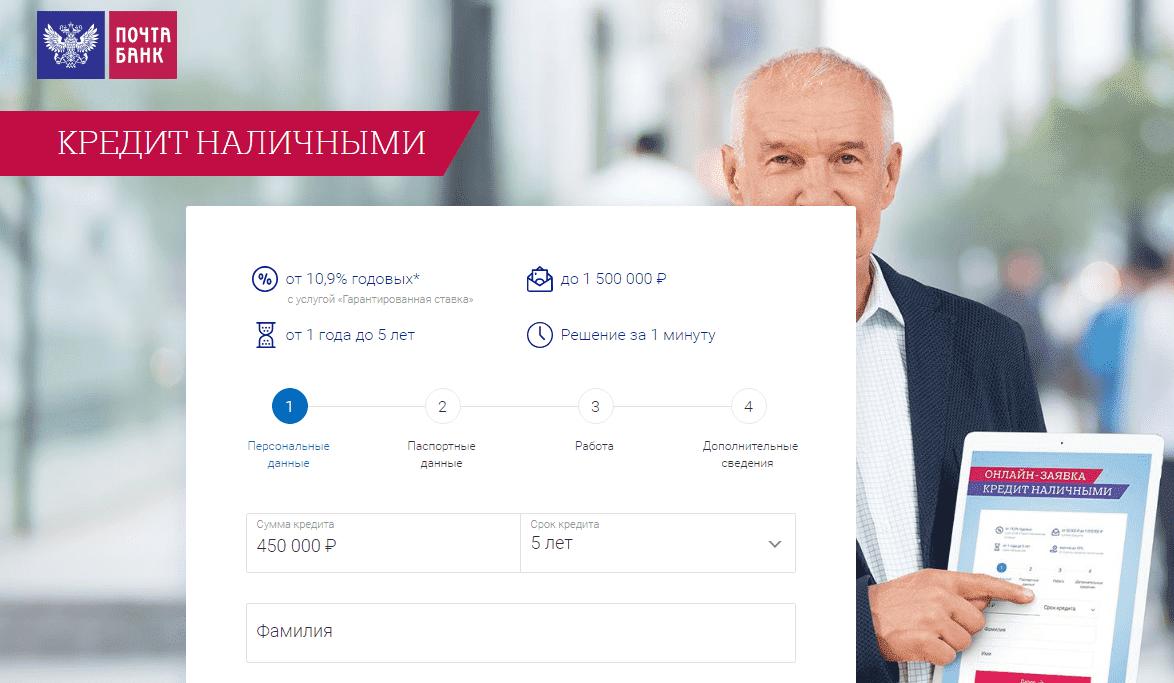 взять кредит в банке описание