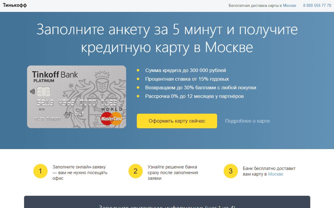 Тинькофф платинум кредитная карта отзывы