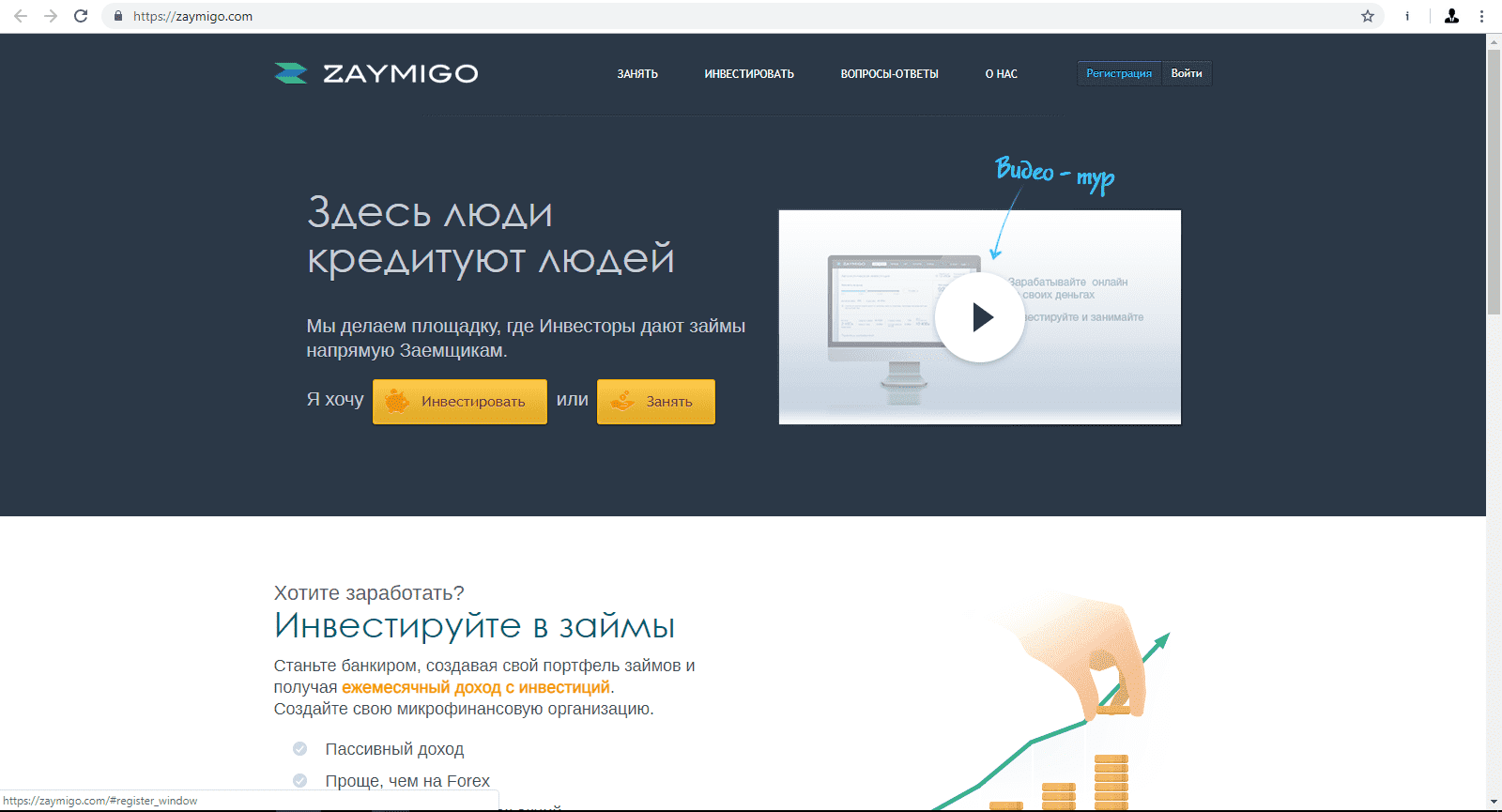 zaymigo ru вход в личный как проверить кредитную организацию